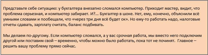 Ремонт компьютеров Заводоуковск